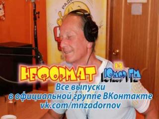 """Михаил Задорнов. """"Неформат"""" на Юмор FM №57 от"""