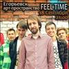 18.09 Илья Орлов (полный состав) Feel Time