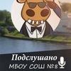Подслушано МБОУ СОШ №8 Торжок