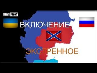 Донецк. Есть погибшие среди мирного населения. Экстренное включение