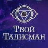 Твой Талисман (салон-магазин артефактов и услуг)