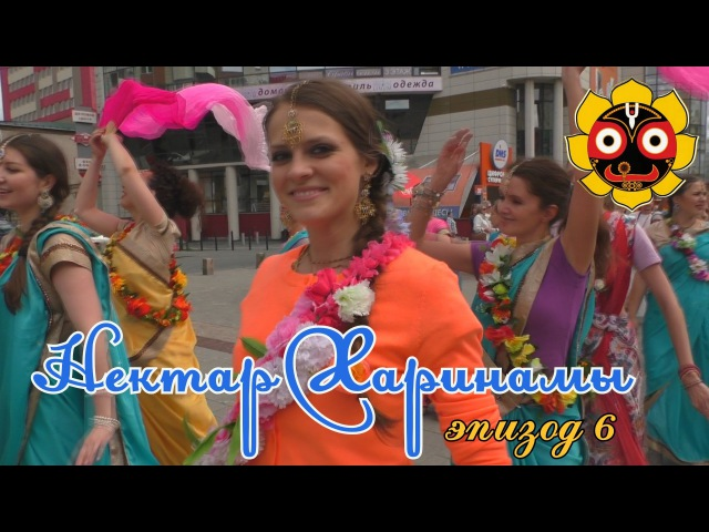 Нектар харинамы эпизод 6 (26.07.15)/ The Nectar of Harinam, Russia ep.6