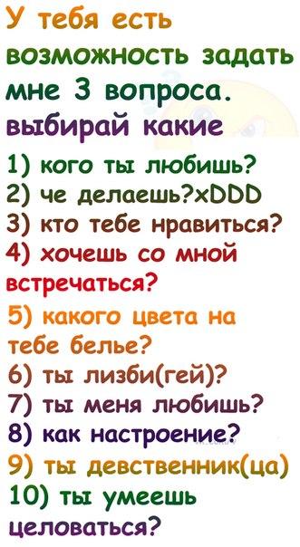 Вопросы для мальчиков в вк картинки