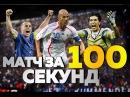 Легендарный матч за 100 секунд | Италия - Франция 1:1 ktutylfhysq vfnx pf 100 ctreyl | bnfkbz - ahfywbz 1:1