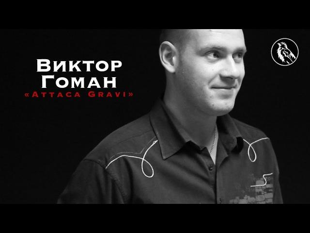 AttacaGraviX2 - Виктор Гоман (Attaca Gravi)
