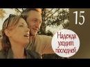 Надежда уходит последней (15 серия) мелодрама, фильм, сериал