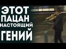 Мальчик Нереально Круто Играет На Трубе И Танцует (Настоящий музыкальный гений)