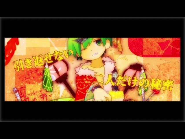 Ryuto Gachapoid ギガンティックO T N Gigantic O T N Cover