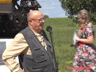 Открытие памятника трактору ДТ-54 в д. Хорошево