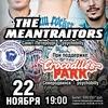 """22 ноября   THE MEANTRAITORS   клуб """"Колесо"""""""
