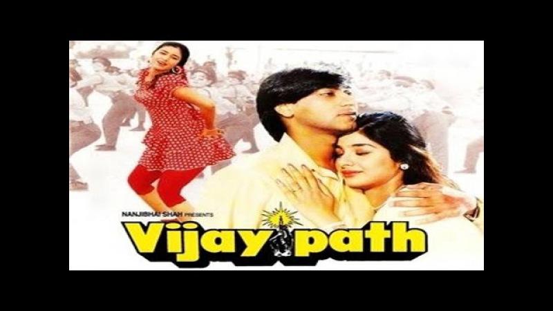 Vijaypath 1994   Full Movie   Ajay Devgan, Tabu, Danny Denzongpa, Gulshan Grover, Reema Lagoo