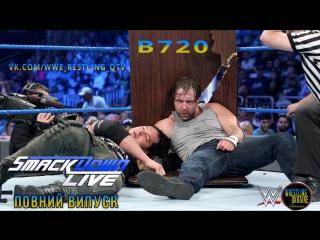 [Wrestling Ukraine]WWE The Blue]☆]Безумный Макс отдыхает 3 April 2017.720 / Українською] (wwe qtv,куй тб рестлінг,США, Озвучка)