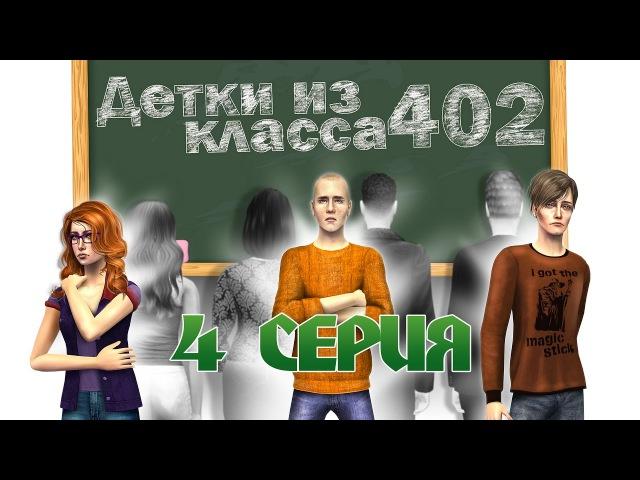 Детки из класса 402 - подросли | 4 серия