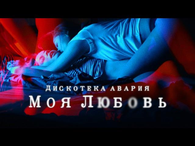 Дискотека Авария - Моя Любовь (Премьера клипа 2017)