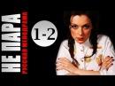 Детективное агентство Иван да Марья 1 2 серии 2009