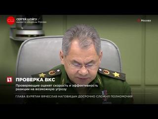 Министр обороны России Сергей Шойгу поручил провести тактические учения