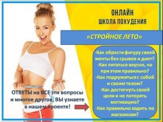 Школа Для Похудения В Спб.