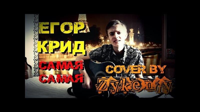 Егор Крид - Самая самая (Cover by Zykeniy)