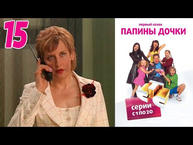 Папины дочки Сезон 1 Серия 15