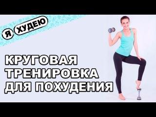 Круговая тренировка. Жиросжигающая круговая тренировка для похудения.