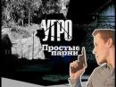 УГРО Простые парни 1 сезон 1 серия