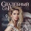 PROFI Свадебный вальс | Журнал. Портал. Клуб. TV