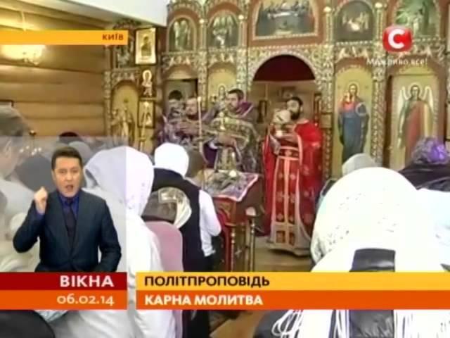 Релігійний скандал священик побажав силу - владі, а хвороби - Майдану - Вікна - 06.02.2014