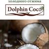 Натуральные масла DolphinCoco в Ангарске/Иркутск