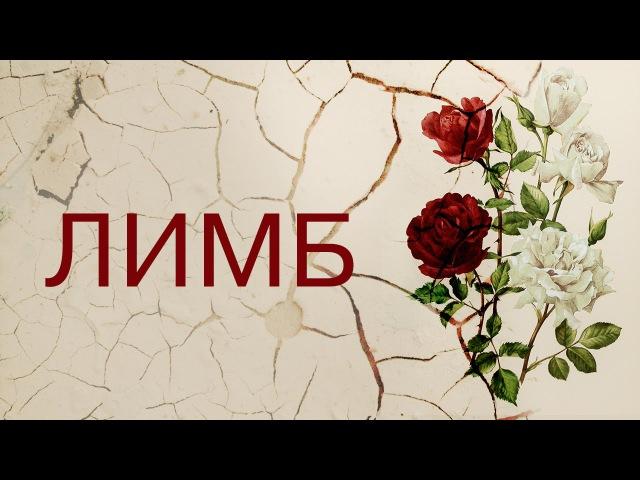 Лимб 4 История Англии Война роз