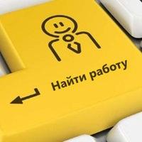 работа подработка вакансии в Николаевске