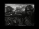 Возвращение с победой Mājup ar uzvaru (1947). Оборонительные бои 1941 на территории Латвии