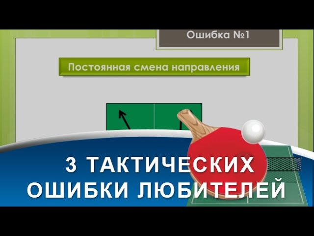 3 тактических ОШИБКИ любителей НАСТОЛЬНОГО ТЕННИСА ТАКТИКА игры в НАСТОЛЬНЫЙ ТЕННИС