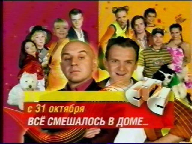 Всё смешалось в доме СТС октябрь 2006 Анонс 1