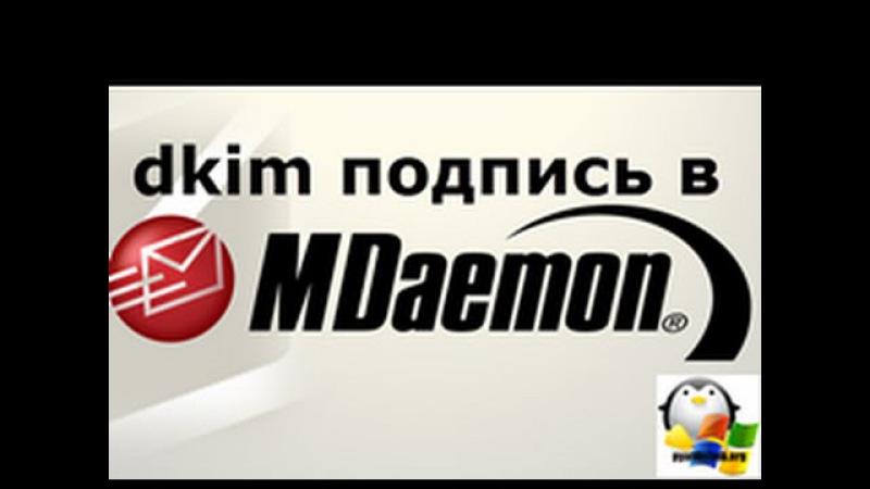 Настраиваем dkim подпись в MDaemon 16