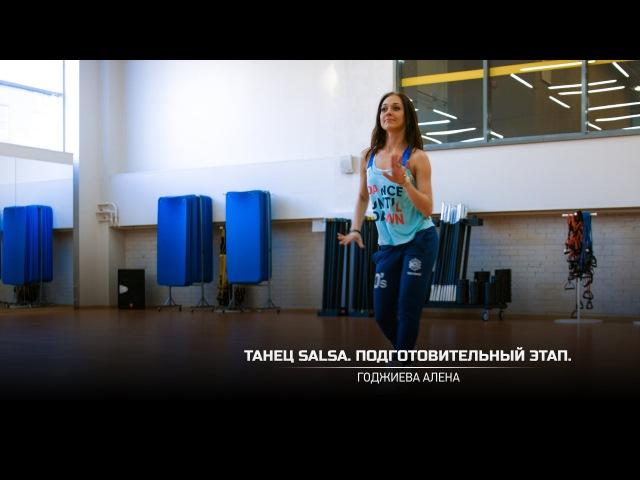 Танец Salsa Подготовительный этап Годжиева Алена
