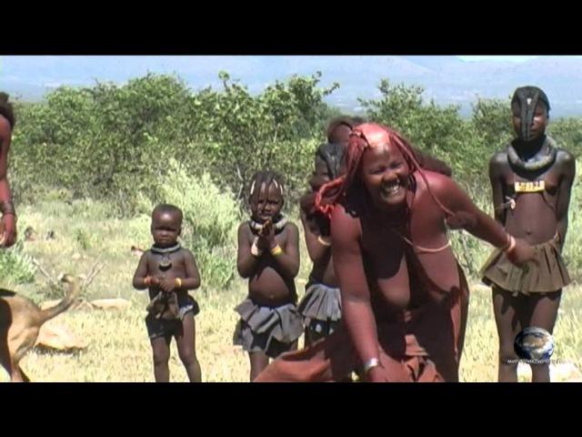 Мир Приключений - Зажигательный танец женщин Химба. Намибия. Himba women dance. Namibia.