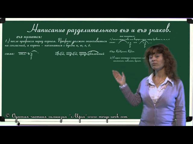 Написание разделительного ь и ъ знаков