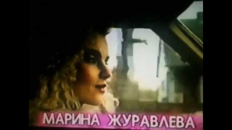Хит 90 х Марина Журавлева Белая Черемуха ремастеринг