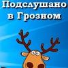 Подслушано в Грозном | Грозный | Чечня