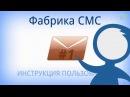 Фабрика СМС 78 - Можно ли закрывать, сворачивать программу в процессе отсылки