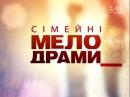 Сімейні мелодрами. 5 Сезон. 9 Серія. Любов і баби
