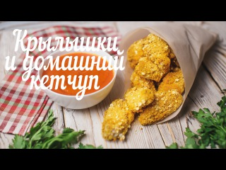 Куриные крылышки и домашний кетчуп (Рецепты от Easy Cook)