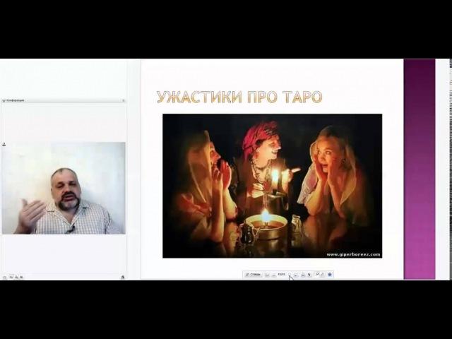 Опасные карты Таро 10 Секретов Мастера Таро Русская Школа Таро