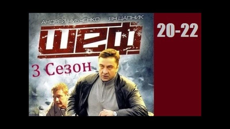 Шеф 20 21 22 серия Новая жизнь 2015 Сериал Криминал Смотреть онлайн