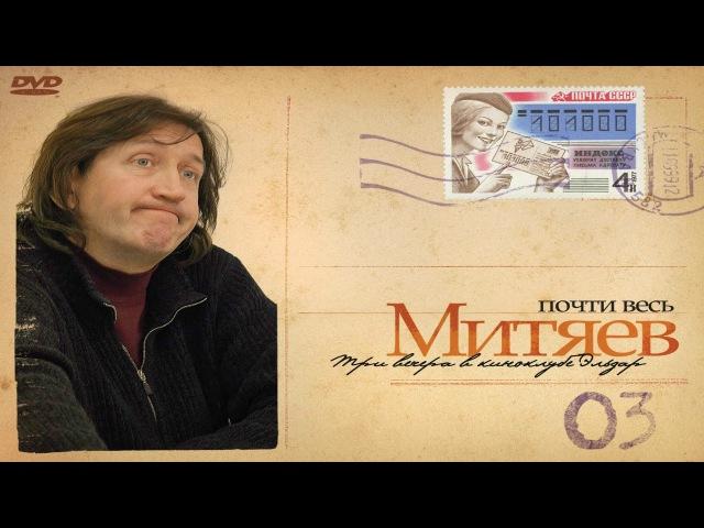 Олег Митяев Одноклассница Почти весь Митяев