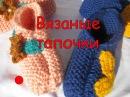 Вязаные тапочки. Тапочки на двух спицах. Crochet slippers.