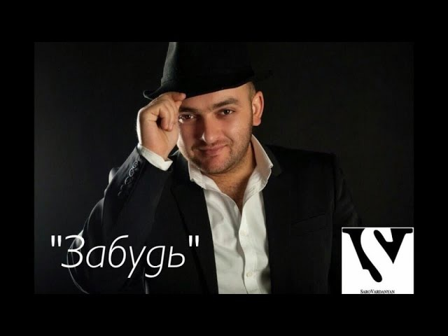 Saro Vardanyan Забудь