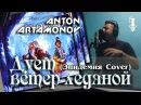 Дует ветер ледяной (Эпидемия Cover) [Сокровище Энии] - Антон Артамонов / Anton Artamonov