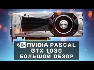Nvidia Pascal. GTX 1080 Большой и Подробный Обзор. Тесты в играх и сравнение с GTX 980 Ti