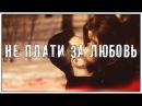 Короткометражный фильм / НЕ ПЛАТИ ЗА ЛЮБОВЬ / (Режиссёр Влад Мевери)